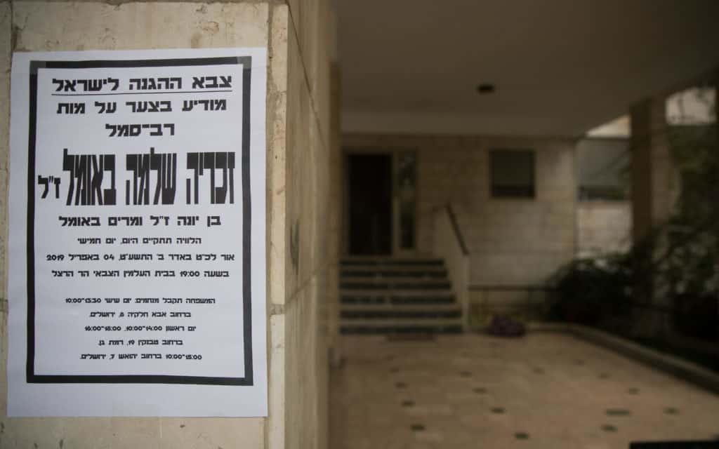מודעת אבל לזכרו של זכריה באומל (צילום: יונתן סינדל / פלאש 90)