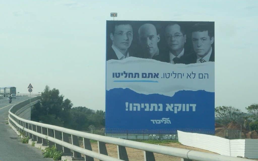 """כרזת בחירות של הליכוד המציגה את העיתונאים רביב דרוקר, גיא פלג, אמנון אברמוביץ ובן כספית, עם הכיתוב: """"הם לא יחליטו, אתם תחליט"""" (צילום: טוויטר)"""