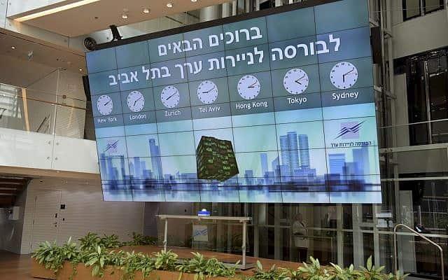 """הבורסה לני""""ע בתל אביב. שנת שיא ב-2020 וחגיגת הנפקות (צילום: רועי אלימה / פלאש 90)"""