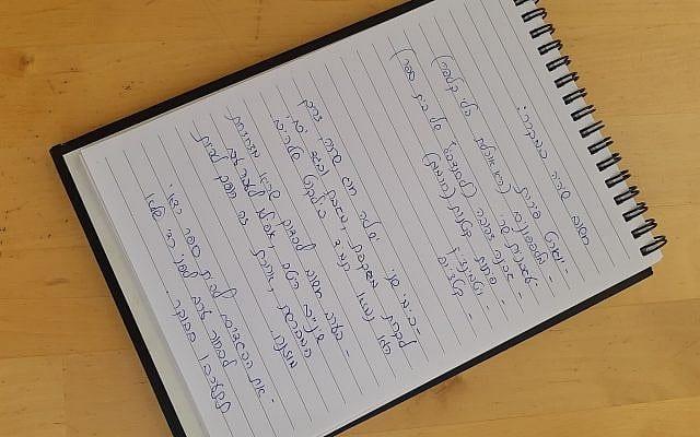 המכתב שכתבה מיטל לגרוש שלה