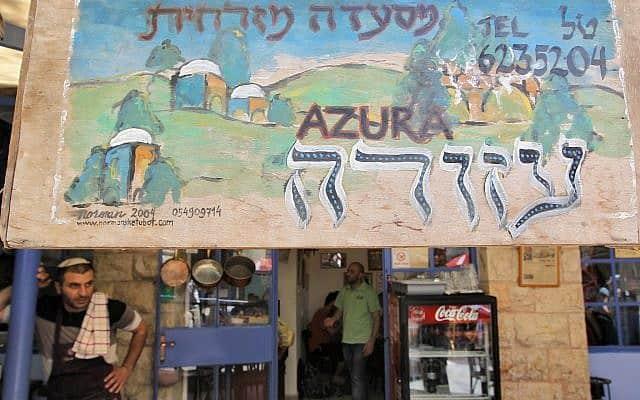 מסעדת עזורה (צילום: נתי שוחט/פלאש90)