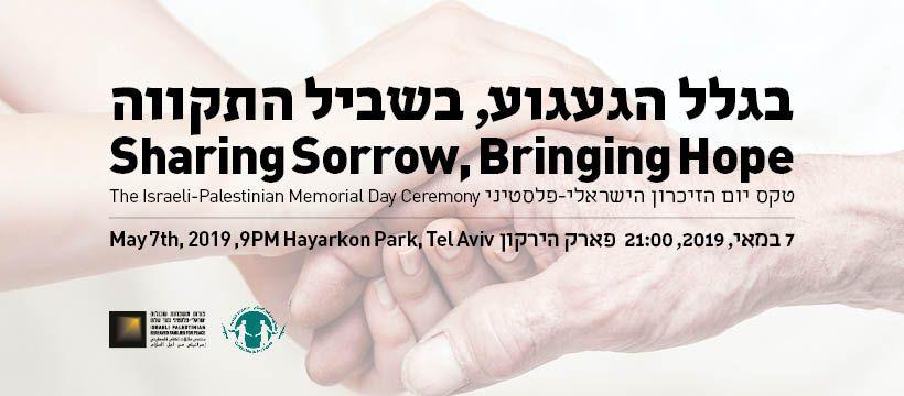 ההזמנה לטקס יום הזיכרון הישראלי-פלסטיני