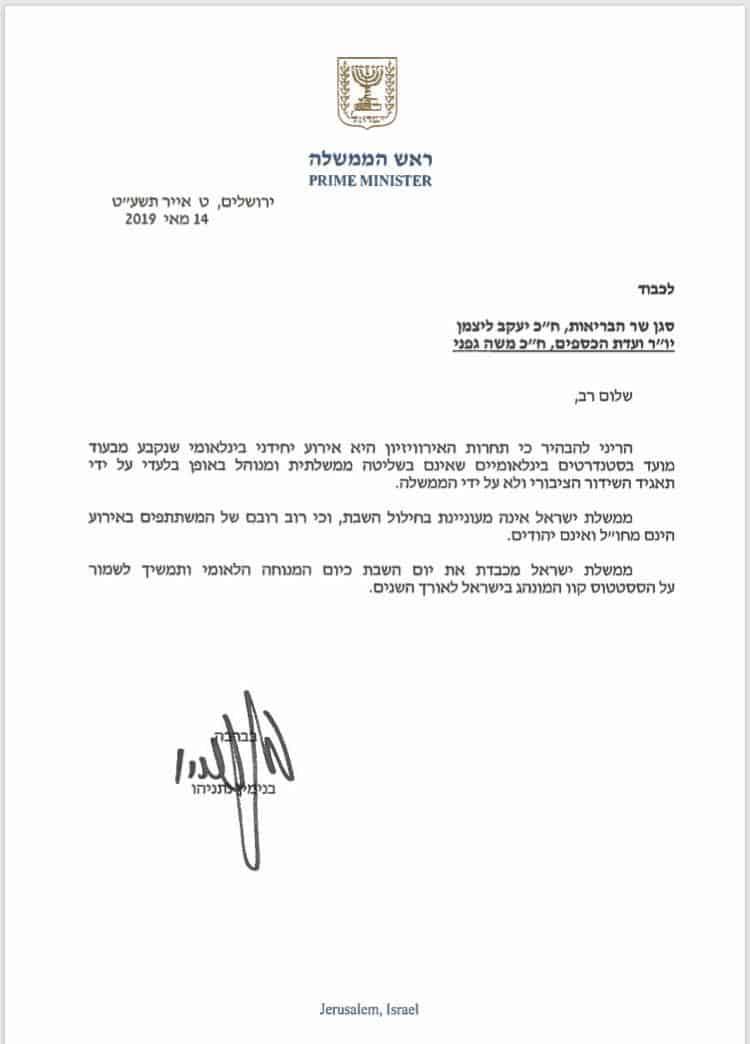 המכתב ששלח ראש הממשלה ליהדות התורה