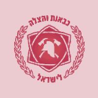 כבאות והצלה לישראל