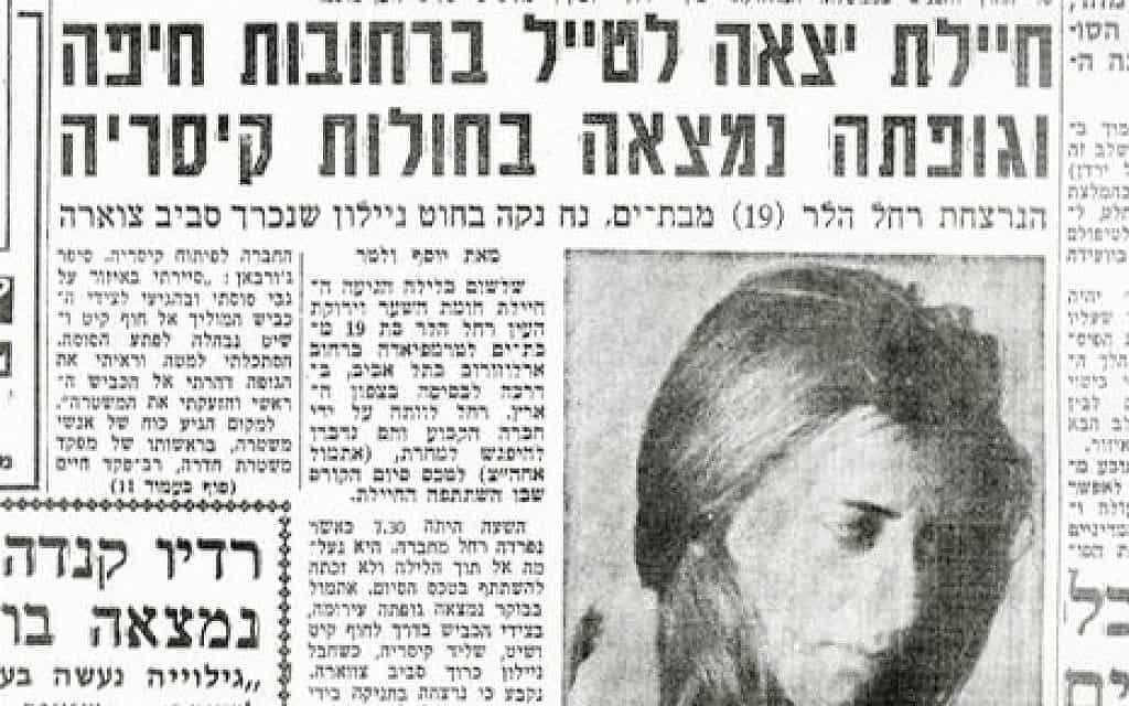 הידיעה על רחל הלר, מתוך עיתון מעריב