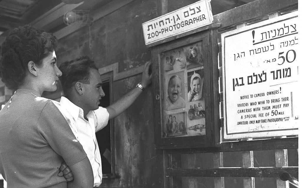 """גן החיות בתל אביב בשנות ה-40 וה-50 (צילום: פריץ כהן, לע""""מ)"""