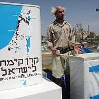 קרן קיימת לישראל (צילום: Roni Schutzer/Flash90)
