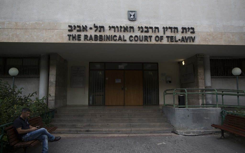 בית הדין הרבני בתל אביב (צילום: פלאש 90/יונתן סינדל)