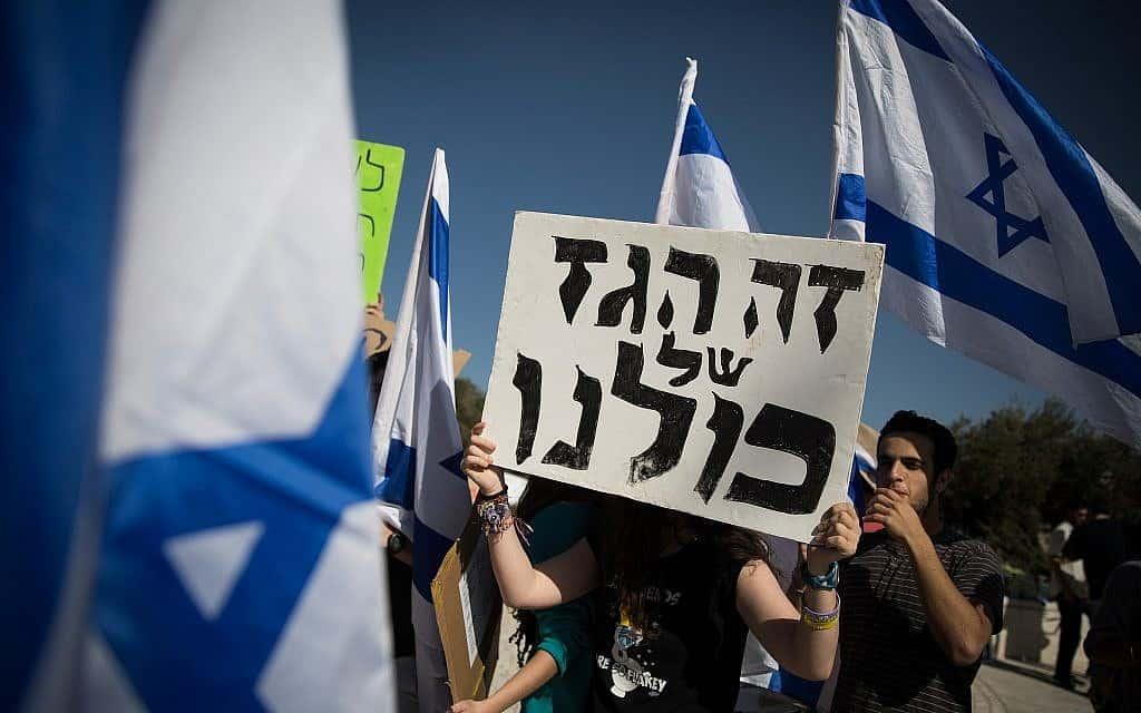 הפגנה נגד גז טבעי (צילום: Hadas Parush/Flash90)