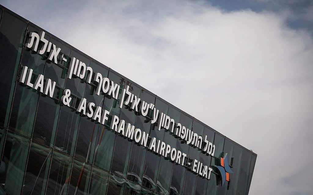 נמל התעופה רמון (צילום: Yonatan Sindel/Flash90)