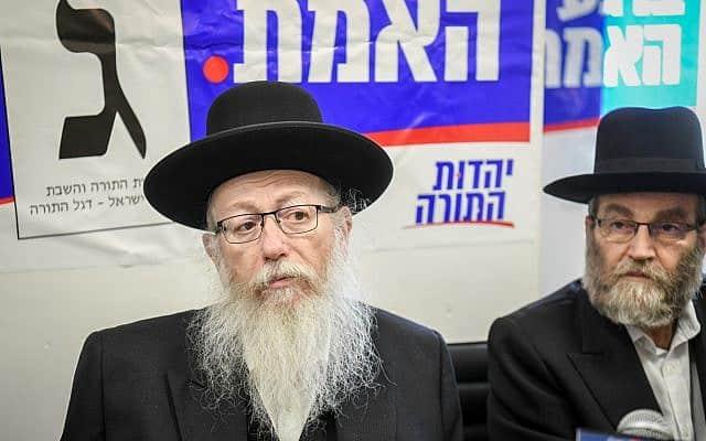 משה גפני ויעקב ליצמן מיהדות התורה במסיבת עיתונאים בבני ברק, ביום שאחרי פיזור הכנסת ה-21 (צילום: פלאש90)