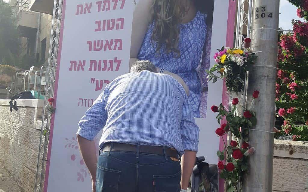 אלי אבידר במצעד הגאווה (צילום: ח״כ אלי אבידר מניח זר לזכרה שירה בנקי)
