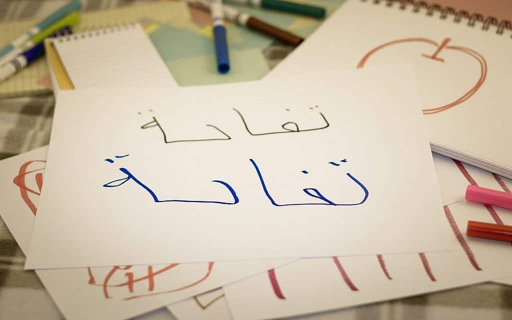 """תמונת המחשה, המילה """"תפוח"""" בערבית (צילום: iStock)"""
