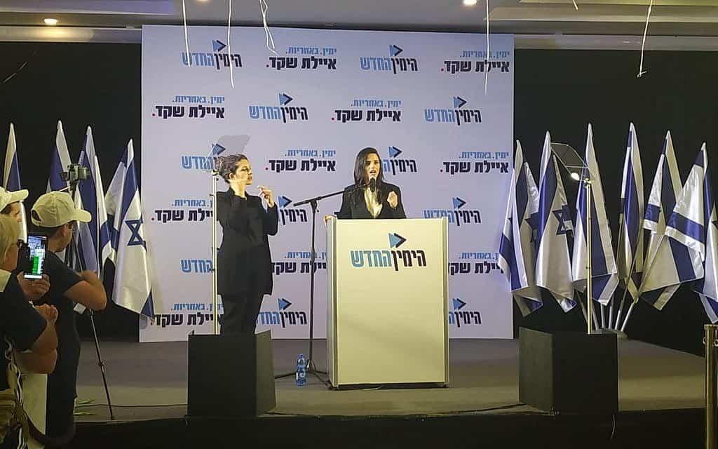 איילת שקד במסיבת העיתונאים של הימין החדש (צילום: נתי יפת)