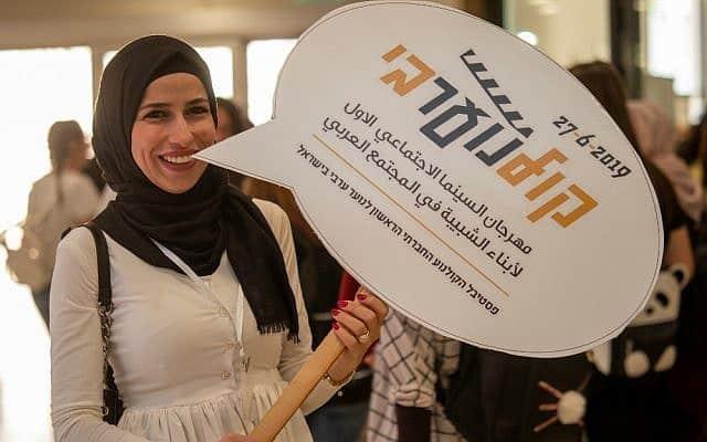 פסטיבל הקולנוע הערבי (צילום: עדי אלכנסדר)
