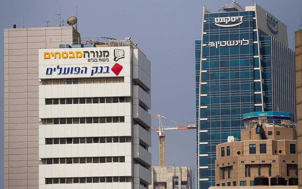 מטות הבנקים בתל אביב (צילום: פלאש 90)