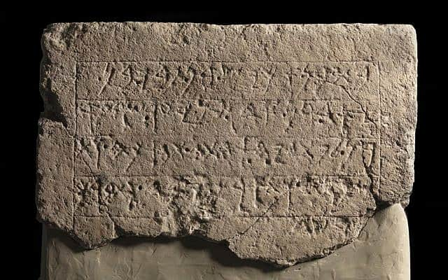 כתובת עקרון מעידה שהפלישתים עדיין זכרו את שורשיהם האגאיים כמה מאות לאחר שהפליגו מזרחה (צילום: באדיבות מוזיאון ישראל)