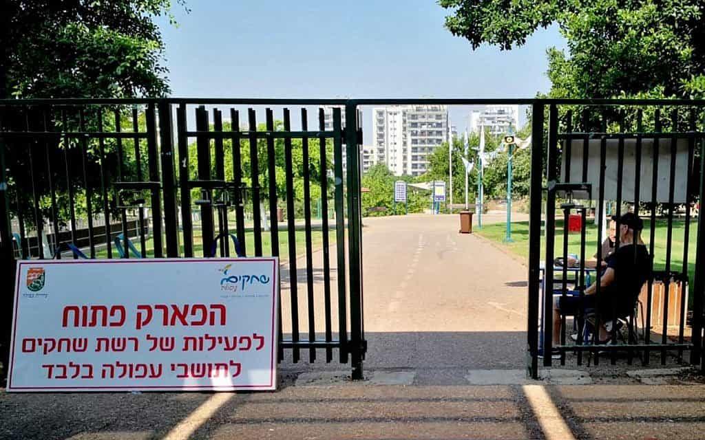 הפארק העירוני בעפולה, כניסה לתושבי העיר בלבד (צילום: נארימאן שחאדה זועבי/ארגון עדאלה)