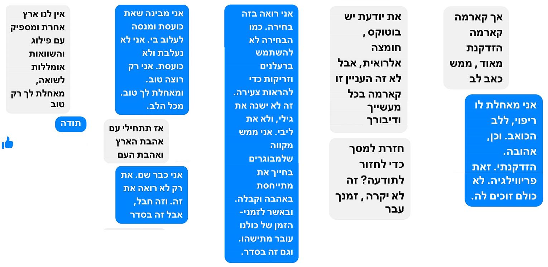 ההודעות שקיבלה שרית וינו-אלעד