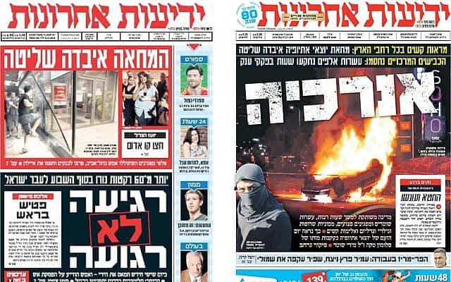 שער עיתון ידיעות אחרונות – משמאל, ב-24 ביוני 2012. מימין, מה-3 ביולי 2019