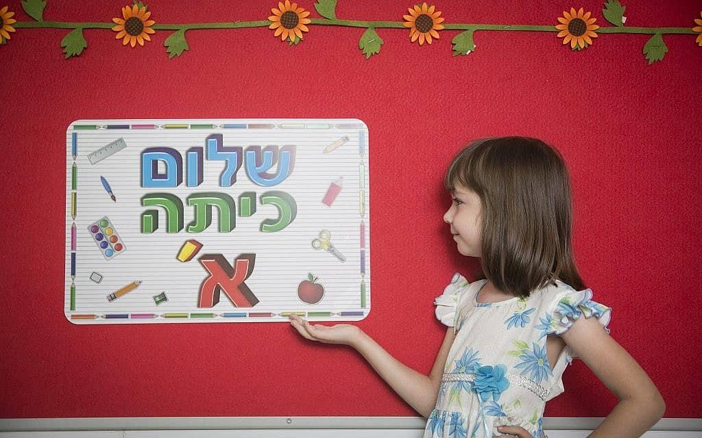 חזרה ללימודים בבית ספר בירושלים, ארכיון, 2015 (צילום: Hadas Parush/Flash 90)