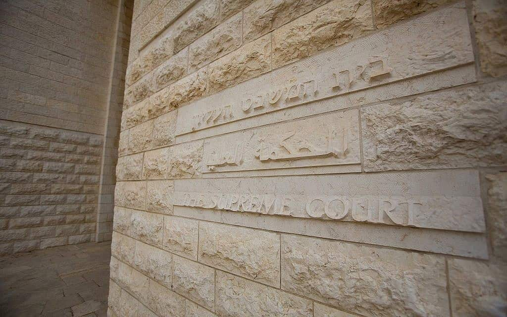 בית המשפט העליון (צילום: Yonatan Sindel/Flash90)