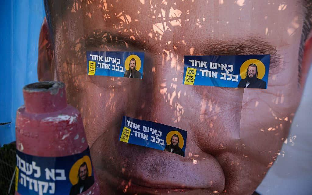 מודעות בחירות (צילום: David Cohen-Flash90)