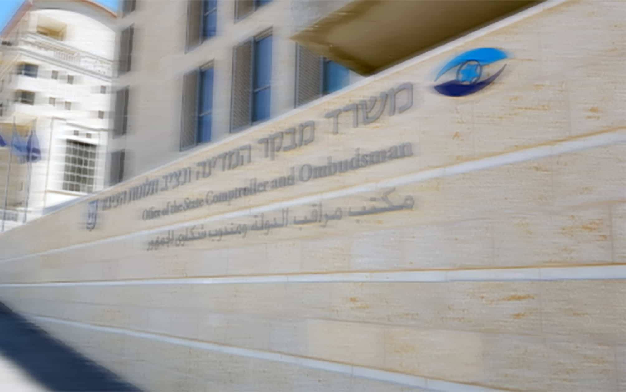 משרד מבקר המדינה (צילום: צילום מסך)