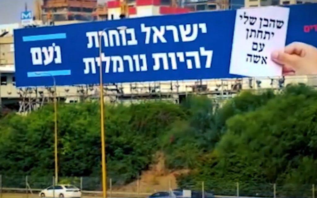 צילום מסך מקמפיין מפלגת נעם