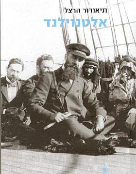 עטיפת ספרו של תיאודור הרצל, ״אלטנוילנד״ (צילום: הוצאת בבל)