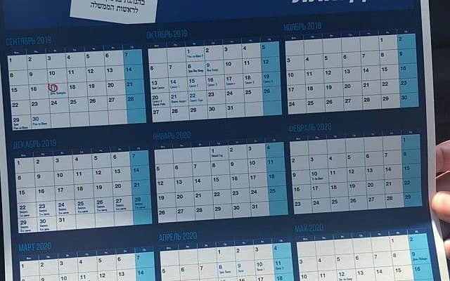 לוח שנה של הליכוד שחולק בקלפי בפתח תקוה