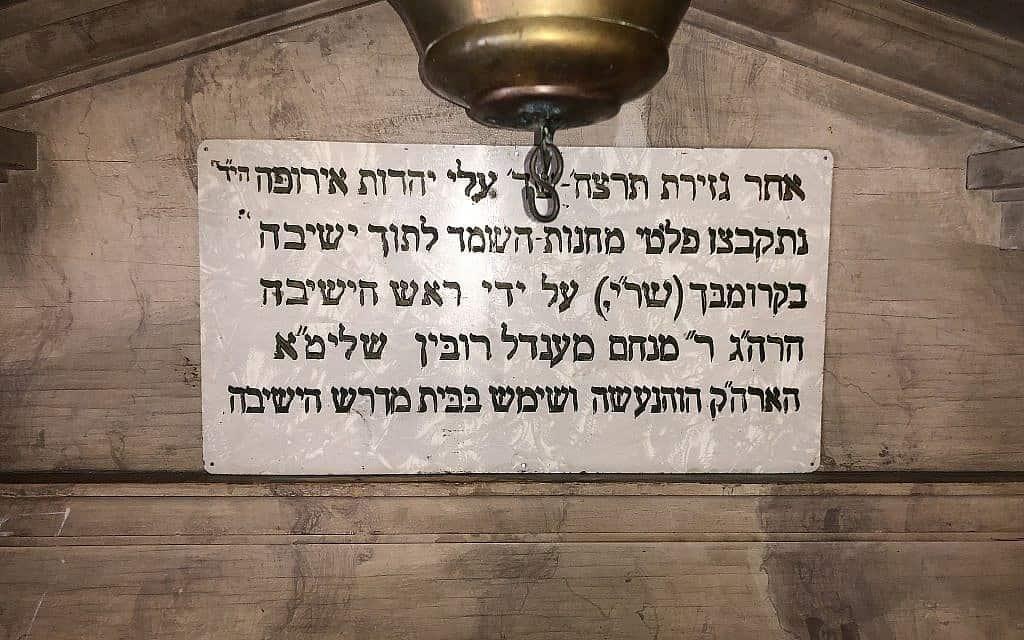 הלוח מעל לדלתות ארון הקודש מקרומבאך (צילום: באדיבות גורנסיי)