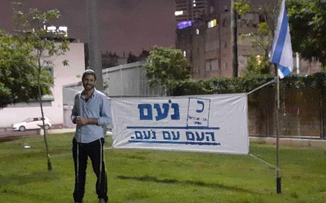 פעיל נעם בגינת לוינסקי בתל אביב