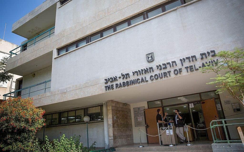בית הדין הרבני בתל אביב (צילום: Miriam Alster/FLASH90)