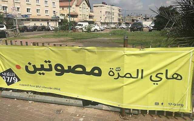 קריאה למגזר הערבי להצביע, תעמולת בחירות בטירה, ספטמבר 2019 (צילום: סימונה ויינגלס)