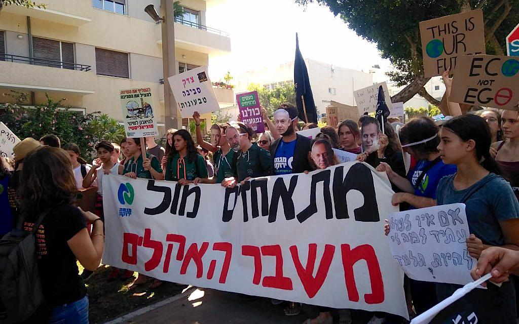 מחאת האקלים בתל אביב, ב-27 בספטמבר 2019 (צילום: תמי גנות, אדם טבע ודין)
