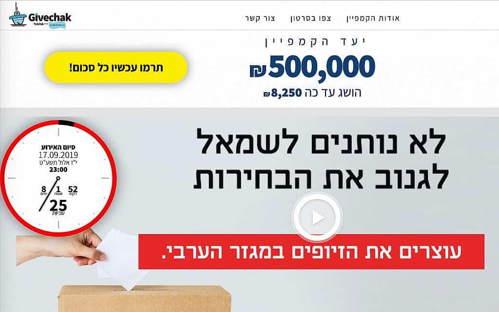 מימון המונים של הימין לגיוס מתנדבים לקלפיות במגזר הערבי. חשש מחיכוך בין יהודים לערבים (צילום: צילום מסך)