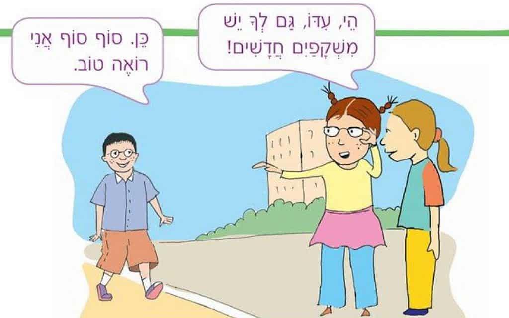 """ילדה בלבוש צנוע, מתוך ספר הלימוד """"לחיות יחד בישראל"""""""