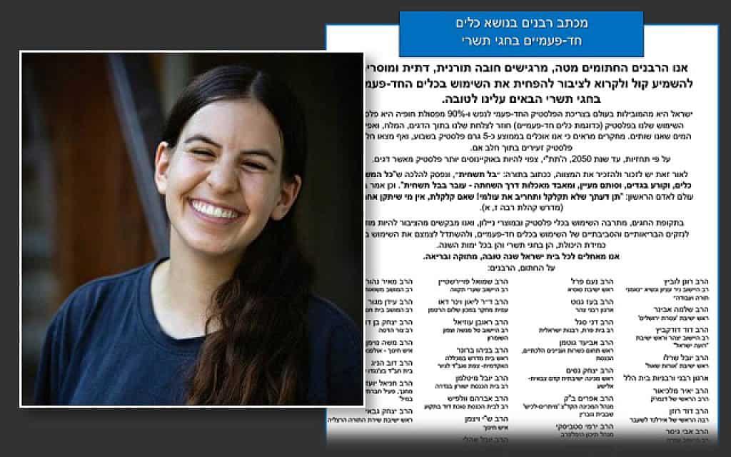 שיר שפרן וגילוי הדעת של הרבנים נגד כלים חד פעמיים