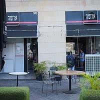 .ארומה (צילום: Avshalom Shoshani/Flash90)
