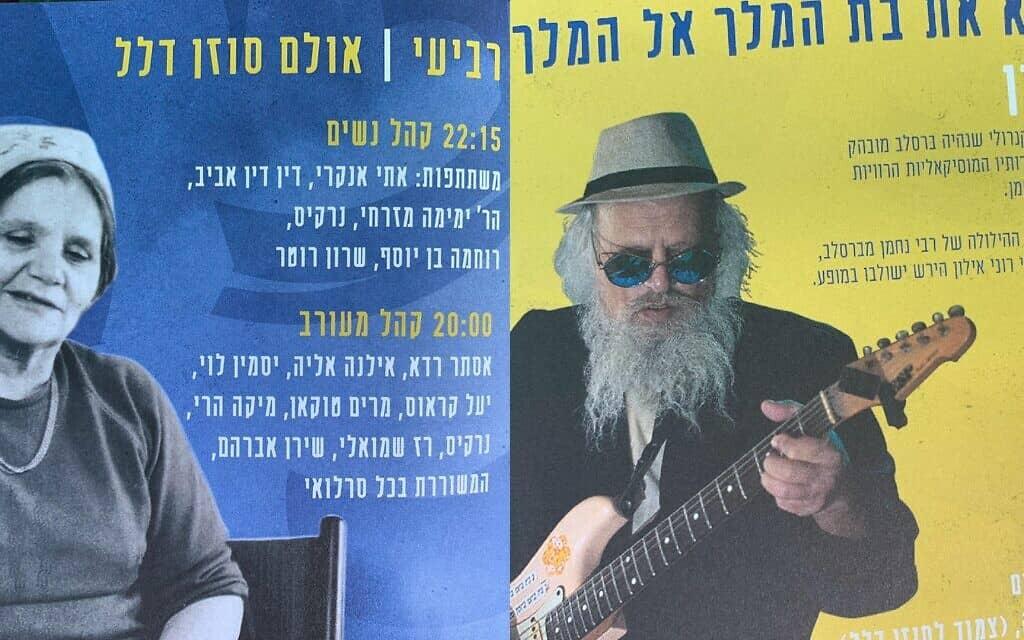 מתוך עלון הפסטיבל היהודי האלטרנטיבי
