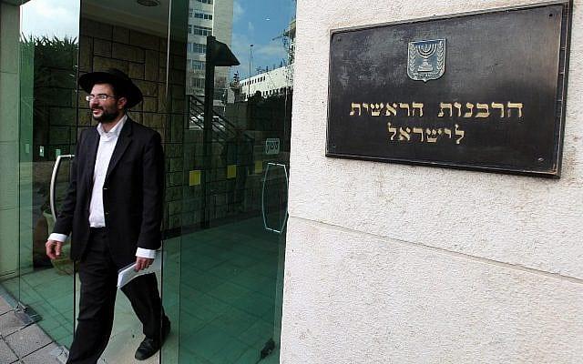 צילום אילוסטרציה: בניין הרבנות הראשית לישראל בירושלים. למצולם אין קשר לנאמר בכתבה (צילום: פלאש 90)