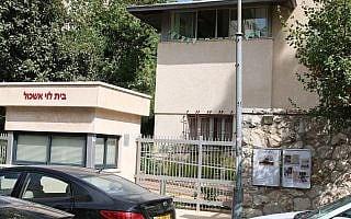 בית לוי אשכול נבנה על ידי קפטן יוליוס יהודה ג'ייקובס, יהודי אנגלי שנהרג בתקיפה ב-1946 על מלון המלך דוד (צילום: שמואל בר-עם)