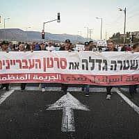 הפגנה נגד הזנחת הטיפול בפשיעה במגזר הערבי, מג'דל כרום (צילום: דוד כהן, פלאש 90)