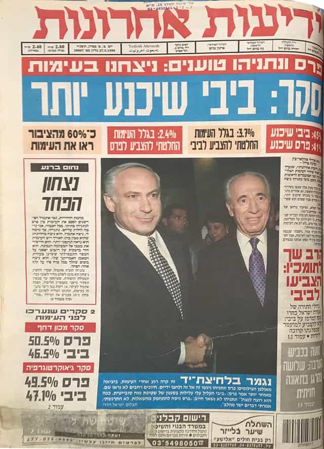 שער ידיעות אחרונות מה-27 במאי 1996