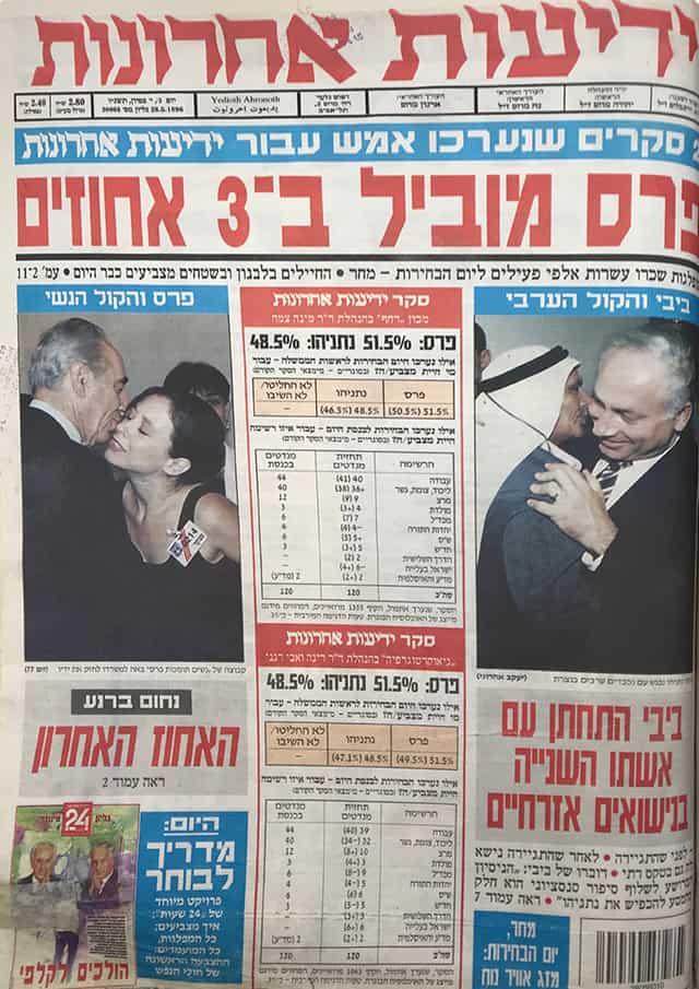 שער ידיעות אחרונות ב-28 במאי 1996