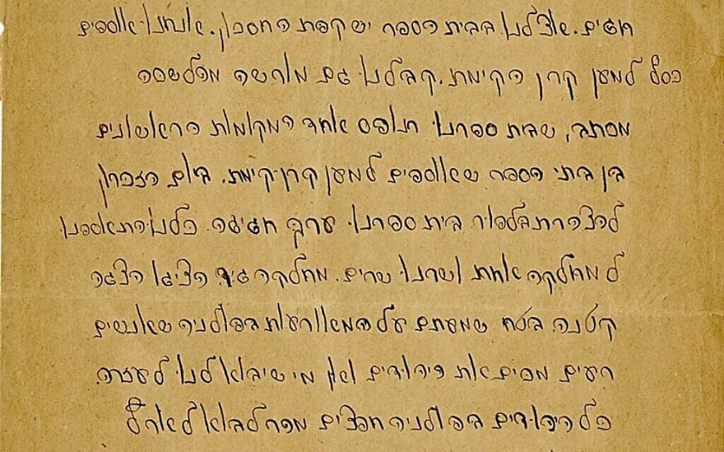 """מכתבה של רחל מינץ ז""""ל (צילום: באדיבות אדווה לוטן)"""