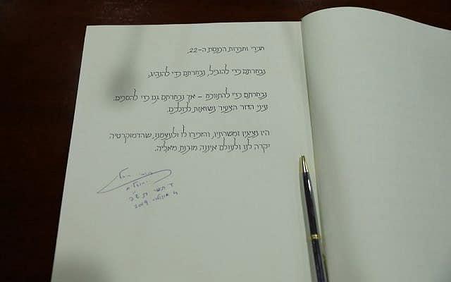 דברי הנשיא בספר האורחים של הכנסת (צילום: דוברות הכנסת)