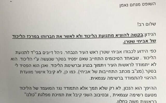 בקשה להדחת ראש עיריית קרית שמונה אביחי שטרן