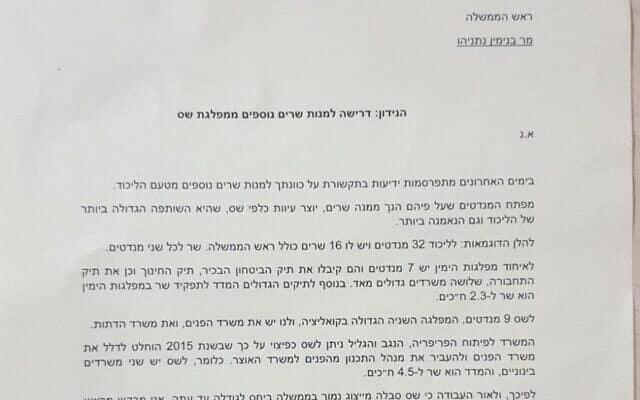מכתבו של דרעי לנתניהו. דורש את משרדי החקלאות והעבודה ורווחה (צילום: ללא)